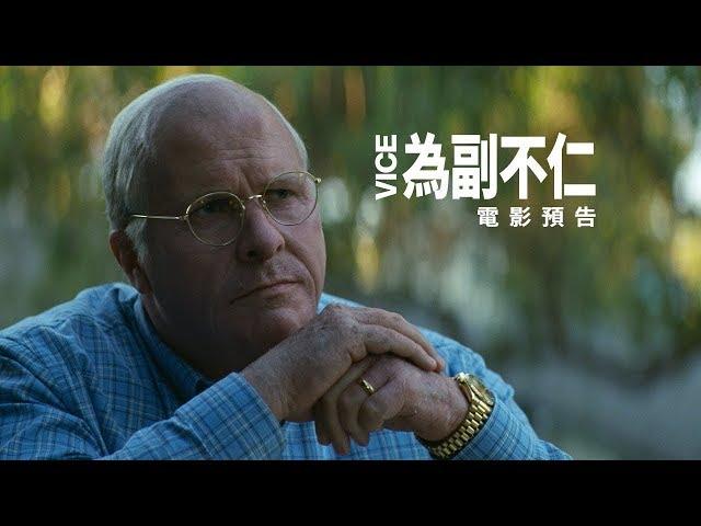 入圍本屆奧斯獎8項大獎【為副不仁】VICE 電影預告 2/27(三) 隆重鉅獻