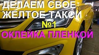 видео Оклейка Хендай солярис в желтый цвет