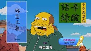 辛酸語錄::「轉~型~正~義」《辛普森家庭》週六23:00 連播兩集