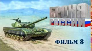 Броня России. Документальный сериал. Фильм 8. Russian Armor. Documentary series. Film 8.