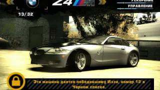 Машины в Need For Speed Most Wanted BMW MOD