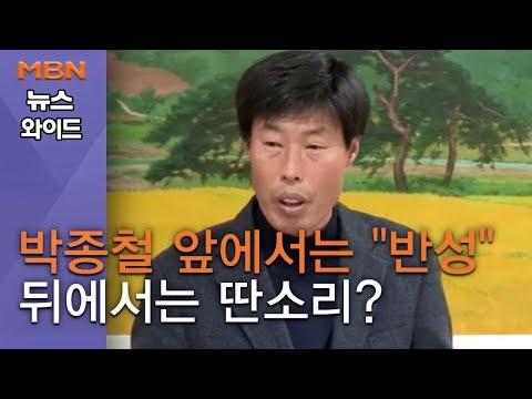 """박종철 앞에서는 """"반성"""" 뒤에서는 """"초선 무시""""?…예천군의원들, 6개월간 한 일은? [뉴스와이드]"""