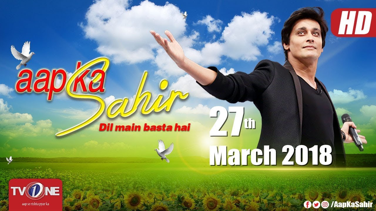 Aap Ka Sahir | Morning Show | TV One | 27 March 2018