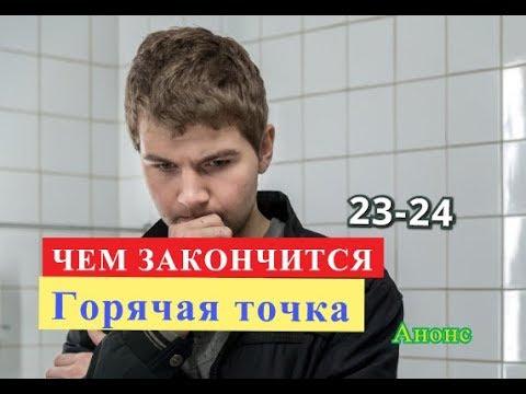 Горячая точка сериал. ЧЕМ ЗАКОНЧИТСЯ Анонс 23 и 24 серии.