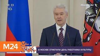 Смотреть видео Собянин наградил деятелей культуры - Москва 24 онлайн