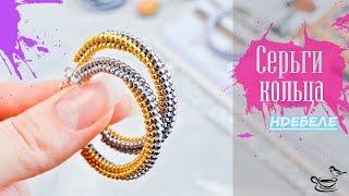 С̲т̲и̲л̲ь̲н̲ы̲е̲ СЕРЬГИ Кольца ✨ Прямой жгут ндебеле на 4 бисерины   Bead Ring Earrings
