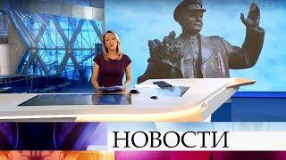 Выпуск новостей в 15:00 от 13.09.2019