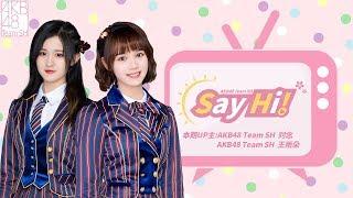 AKB48 Team SH Say Hi 第六期
