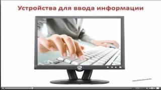 Стать уверенным пользователем компьютера с нуля. Видеоурок 1.