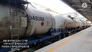 광주송정역 화물열차 구경