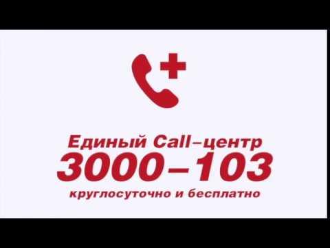 Скорая помощь 3000-103