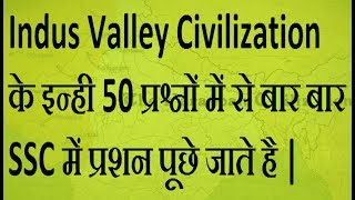 Most Important 50 Mcq of Indus Valley Civilisation