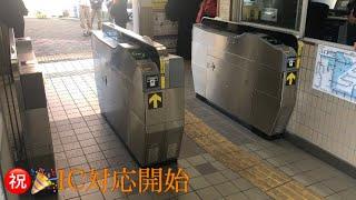【祝🎉】JR御殿場線 松田駅自動改札機IC対応開始