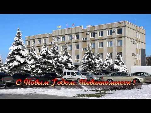 С Новым Годом, Невинномысск !