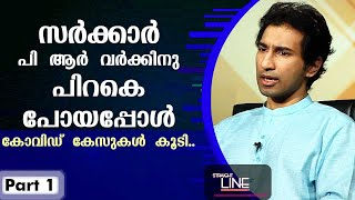 Exclusive Interview with KPCC Media Convenor Anil Antony | StraightLine EP 394 | Part 01 | Kaumudy