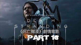 【死亡擱淺 death stranding】#10 高清中文劇情電影 中文字幕HD