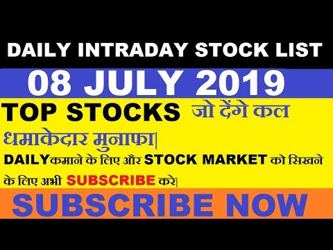 Intraday trading tips for 08 JULY 2019 | intraday trading strategy | Intraday stocks for tomorrow |