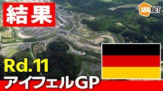 【F1】第11戦アイフェルGP『188BET』結果報告!【10月12日 20:30】