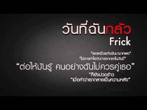 วันที่ฉันกลัว - Frick