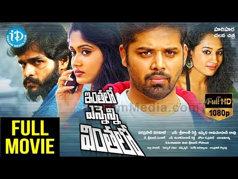 Inthalo Ennenni Vinthalo Telugu Full Movie HD | Nandu, Pooja Ramachandran