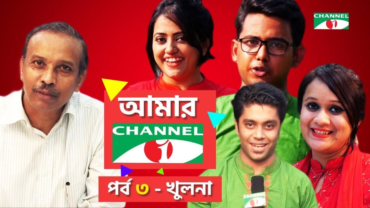 আমার চ্যানেল আই | Amar Channel i | পর্ব - ০৩ | Channel i 20th Birthday Special | Channel i TV