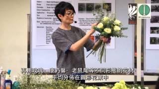 荷蘭花藝導師訓練文憑之示範教學 - 手綁花束