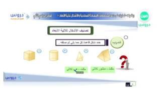 الأول المتوسط | الفصل الدراسي الثاني | رياضيات | حل تمارين المخططات والمساحة السطحية