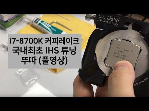 Intel i7-8700K 커피레이크 IHS tune 뚜따 풀영상 [참좋은PC]