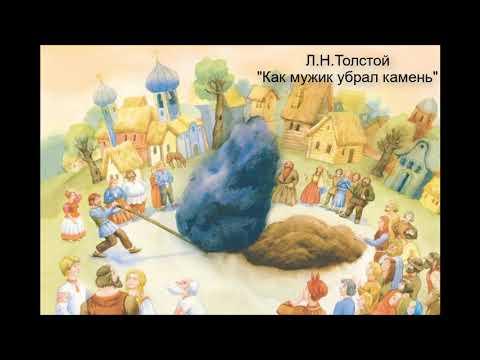 """Л.Н. Толстой """"Как мужик убрал камень"""""""