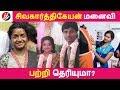 சிவகார்த்திகேயன் மனைவி பற்றி தெரியுமா ? | Tamil Cinema | Kollywood News | Cinema Seithigal