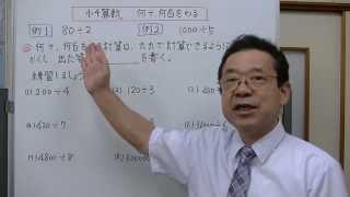 何十、何百を1ケタの数で割る計算で、暗算でできる方法について説明し...