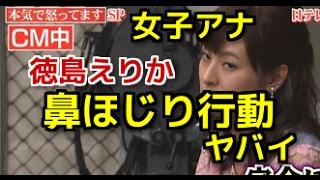 日本テレビの美人アナウンサーと言えば、 徳島えりかさんですよね。 徳...