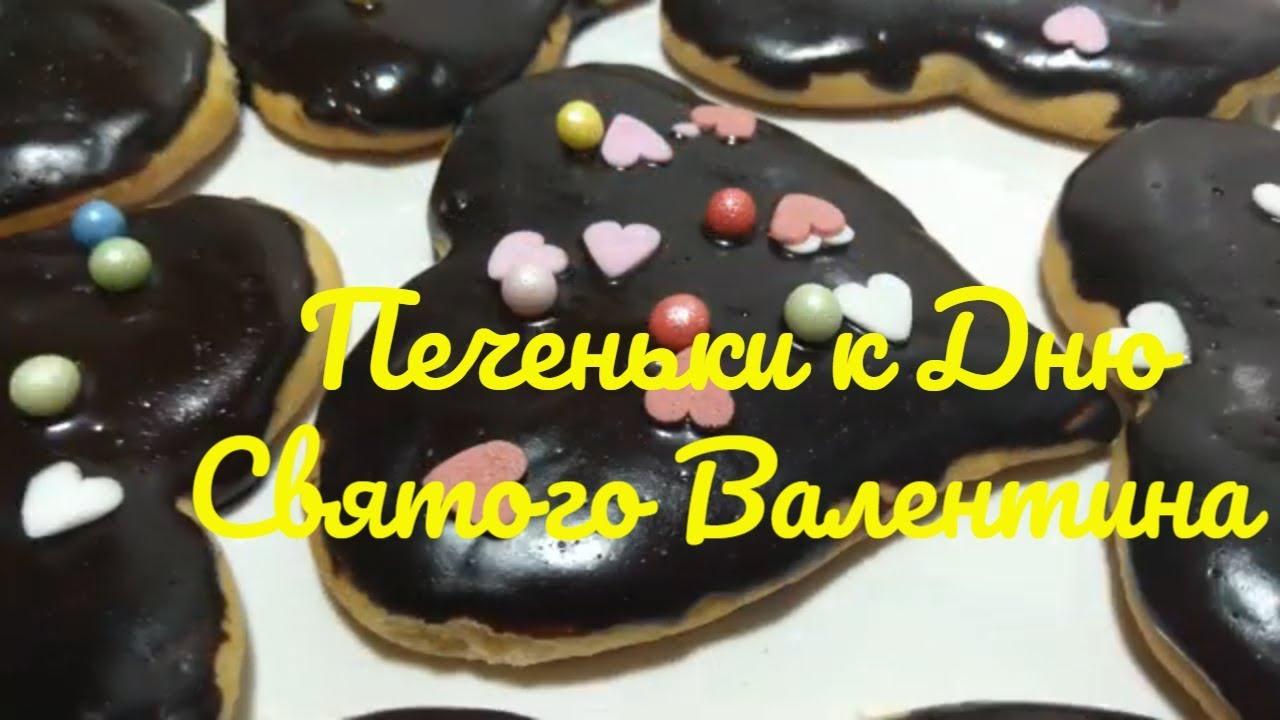 Печеньки к Дню Святого Валентина. Печеньки валентинки на День влюбленных