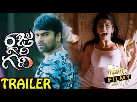 Raju Gari Gadhi Telugu Movie Trailer    Ashwin Babu , Dhanya Balakrishna    Ohmkar
