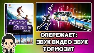 Pinnacle Studio 16, 17, 18, 19 Опережает звук видео звук тормозит(, 2016-02-23T10:07:35.000Z)