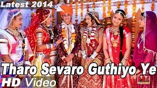 New Rajasthani Wedding Dance songs | Tharo Sevaro Guthiyo Sari Raat - By Sajjan Singh Gehlot HD