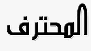 قناة الجزيرة مباشر HD