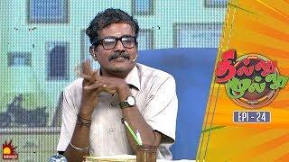 தில்லு முல்லு | Thillu Mullu | Episode 24 | 1st November 2019 | Comedy Show | Kalaignar TV