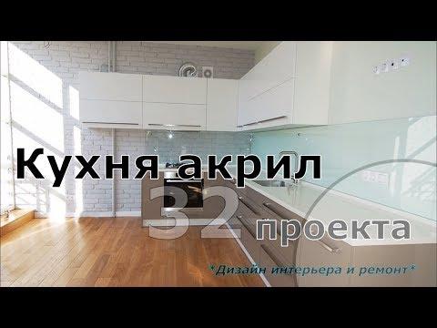 Кухня акрил 32 проекта. Фото