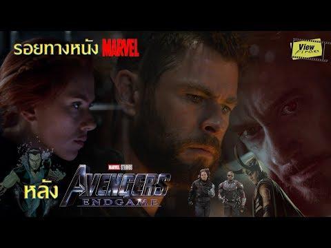 ทิศทาง ' หนังมาร์เวล ' ต่อจาก Avengers EndGame ( สปอย ) [ Viewfinder : วิวไฟน์เดอร์  ]