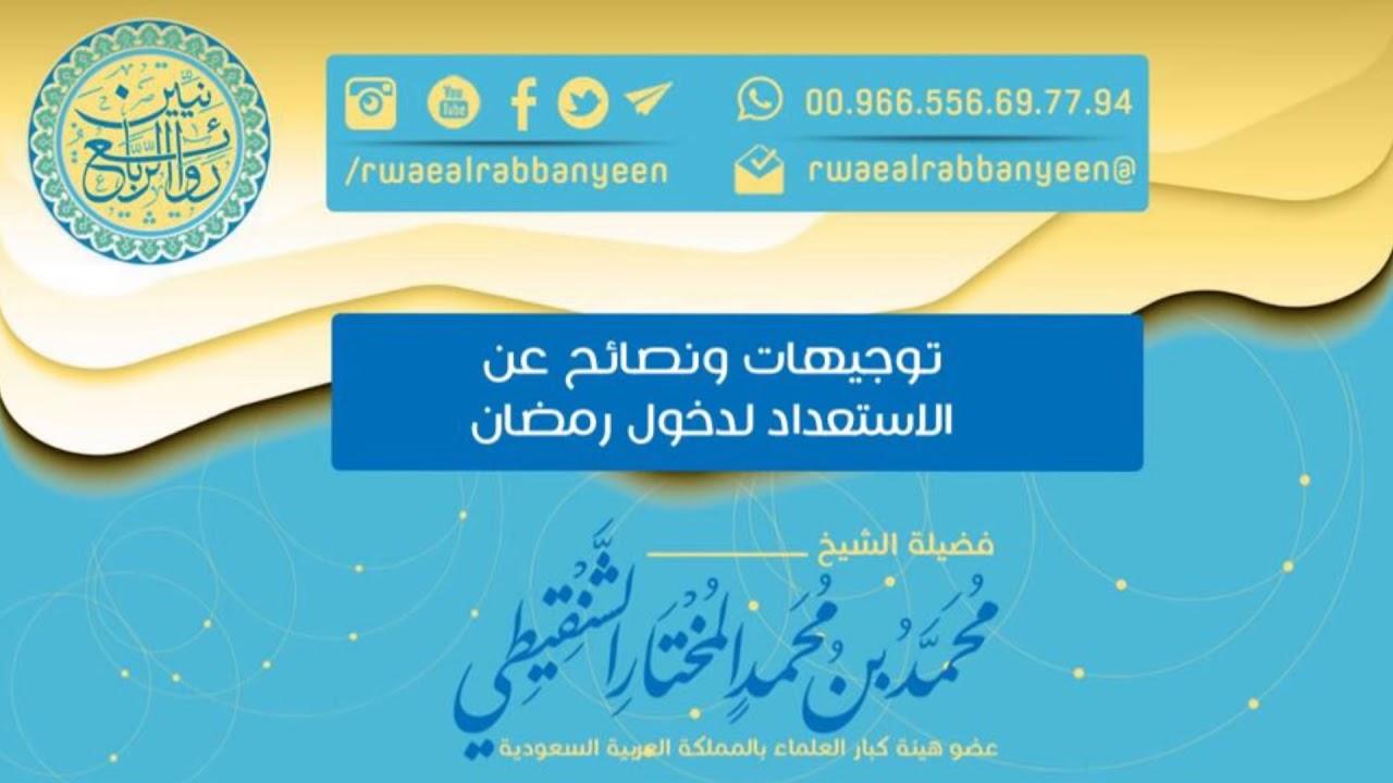 توجيهات ونصائح عن الاستعداد لدخول شهر رمضان الشيخ الشنقيطي Youtube