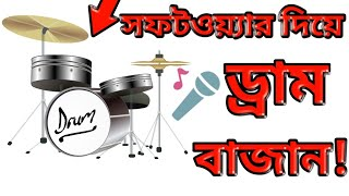 Use real Drum pad || Tech Foundation ||  ড্রাম ব্যবহার করুন অ্যান্ড্রয়েড ফোনে  ||