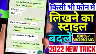 Change Writing Style On Any Android No Root || Change Font Style Of Any Smartphone