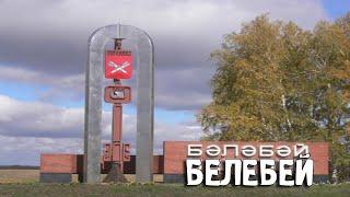 Белебей/Башкортостан/Города России/Туризм/Путешествия