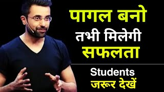 Must Watch students Motivational video in Hindi