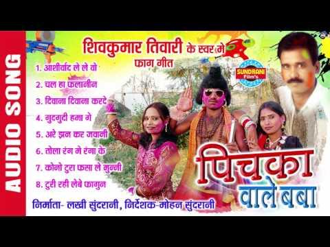 PICHKA WALE BABAA - पिचका वाले बबा - Shivkumar Tiwari - Faag Geet - Folk Song - Audio Jukebox