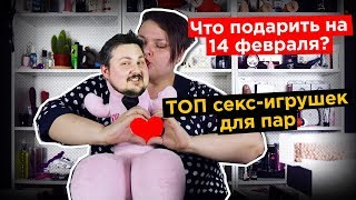 ТОП секс-игрушек для пар. Что подарить на день всех влюблённых 14 февраля? | просак
