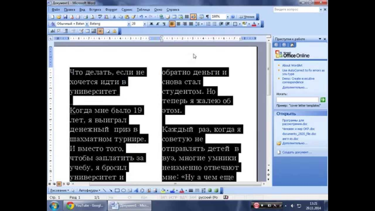 Как сделать в ворде стихотворение в два столбика