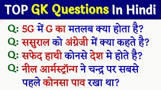 Most Important General Knowledge Question/ funny ias Interview questions