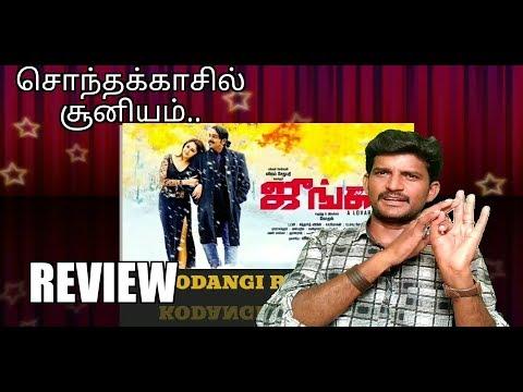 Junga Review /Vijay Sethupathi /Gogul/Kodangi Review